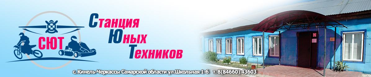 Кинель-Черкасская станция юных техников